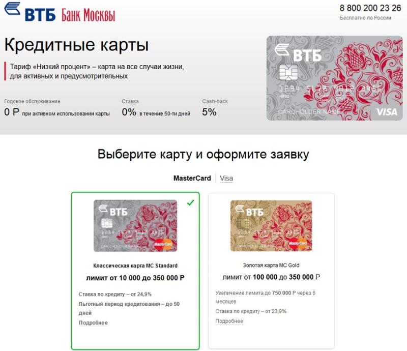 банк москвы в омске кредитная карта город Самара