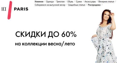 Интернет-магазин одежды iciParis