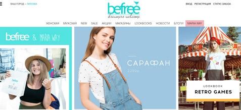Интернет-магазин одежды Бифри
