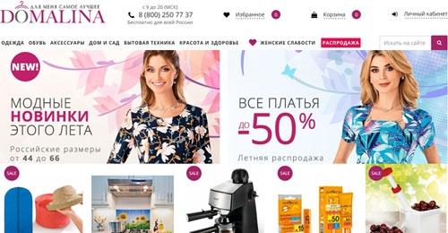 Интернет-магазин Домалина