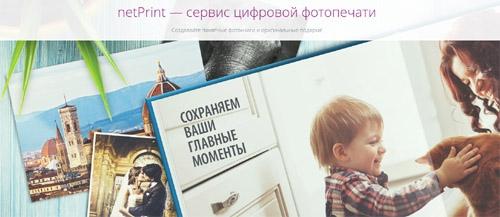 Сервис печати Нетпринт