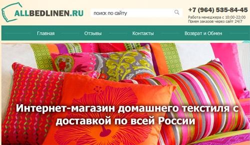 Интернет-магазин текстиля Allbedlinen