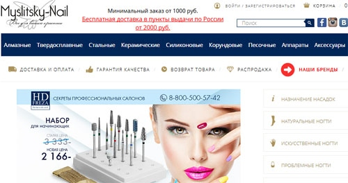Интернет-магазин Myslitsky Nail
