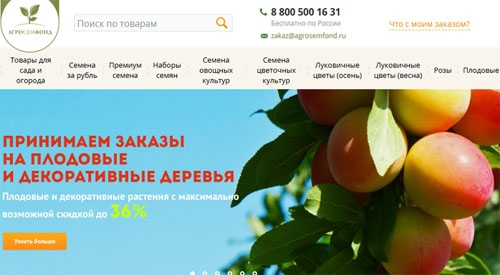 Интернет-магазин Агросемфонд