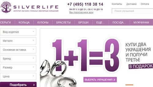 Интернет-магазин Сильверлайф