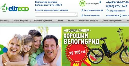 Интернет-магазин Эльтреко