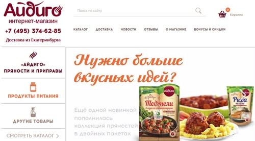 Интернет-магазин Айдиго