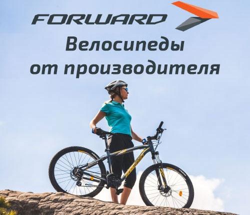 Интернет-магазин велосипедов Форвард