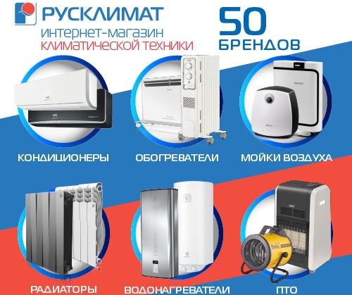 Интернет-магазин Русклимат