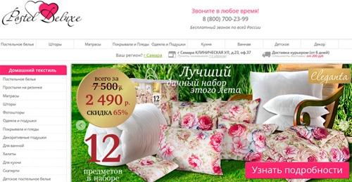 Интернет-магазин Постель Делюкс