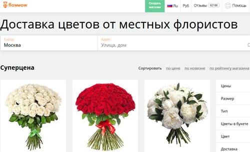 tsveti-ofitsialniy-sayt-nizhniy-novgorod-magazin-tsvetov-tsvetochnitsa-v-gorode-nalchike
