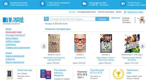 Интернет-магазин книг Читай-город