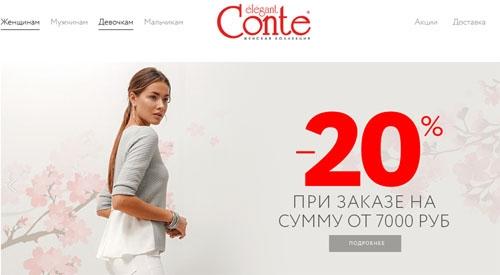 Интернет-магазин Конте