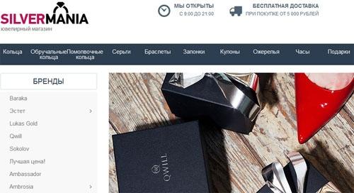 Ювелирный интернет магазин Сильвер Мания