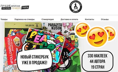 Интернет-магазин Паразита Кусок