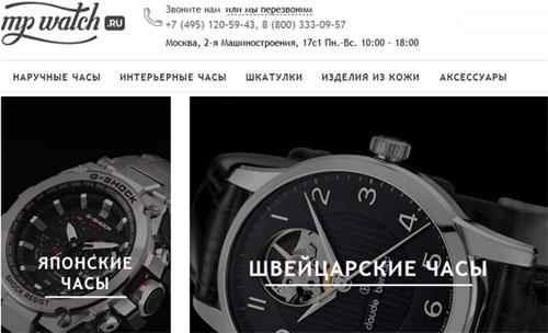 Интернет-магазин часов Mp Watch