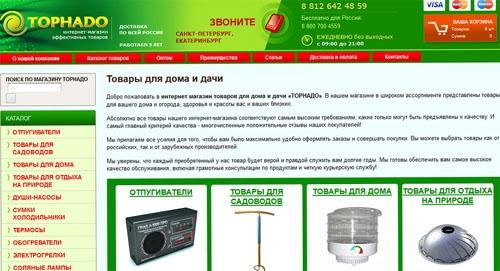 Интернет-магазин Торнадо