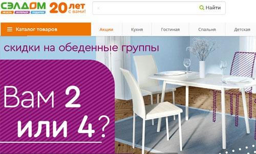 Интернет-магазин Сэлдом