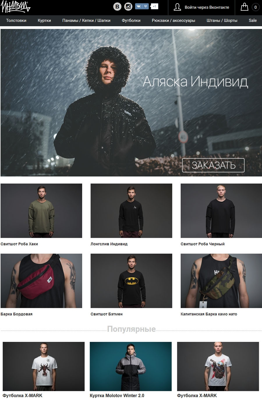 9400500dafe9 Индивид 🚩 интернет-магазин одежды Streetwear   официальный сайт ...