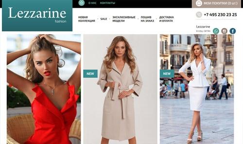 Интернет-магазин Lezzarine