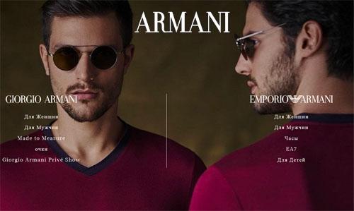 Интернет-магазин Армани