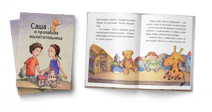 книга про ребенка