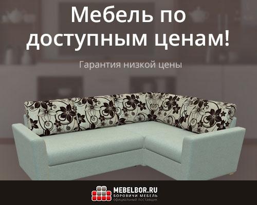 Интернет-магазин Мебельбор