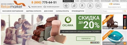 Интернет-магазин Релакс-Маркет