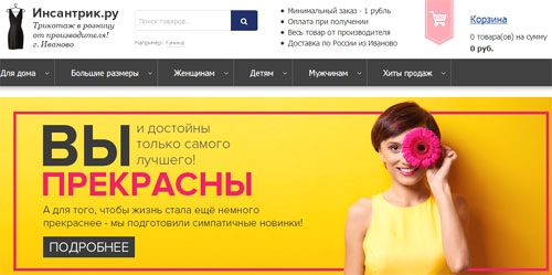 Интернет-магазин трикотажа Инсантрик