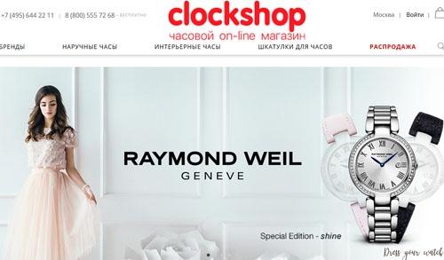 Интернет-магазин часов Клокшоп