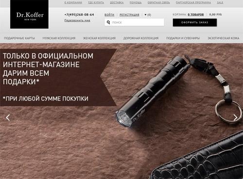 Интернет-магазин Доктор Коффер