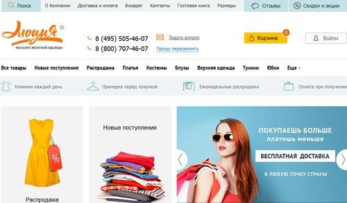 Интернет-магазин одежды Люция