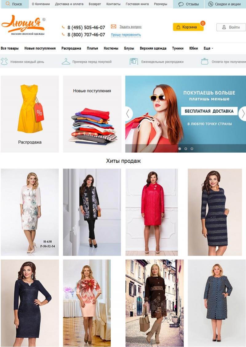 Дешево Женская Одежда С Доставкой