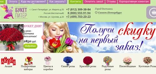 Интернет-магазин Букет СПБ
