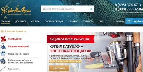 Интернет-магазин Рыбалка Фо Ю