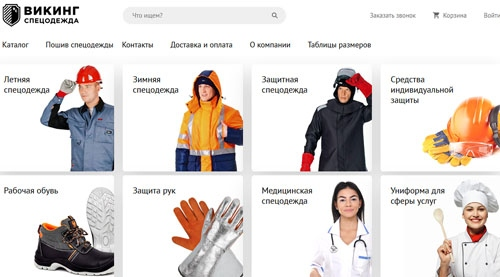 Интернет-магазин Викинг Спецодежда