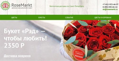 Интернет-магазин цветов Роземаркт