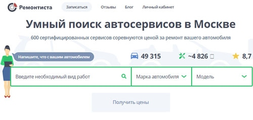 Автосервисы Ремонтиста
