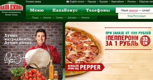 Доставка пиццы Папа Джонс