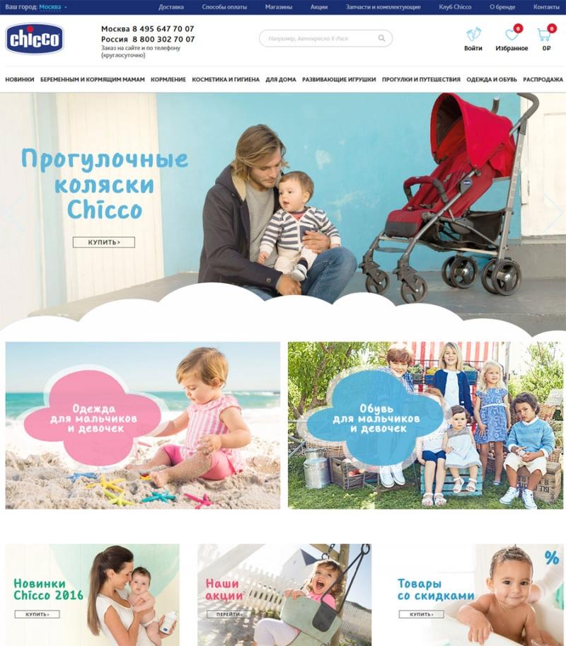 Chicco Детская Одежда Интернет Магазин