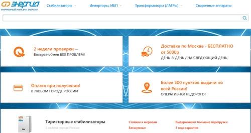 Интернет-магазин ЭТК Энергия