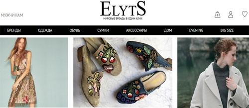 Интернет-магазин одежды Элитс