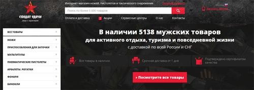 Интернет-магазин Солдат удачи