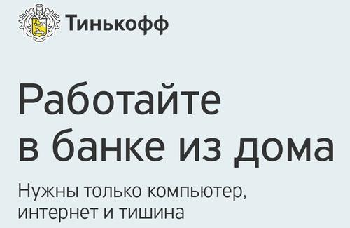 Тинькофф Банк Работа