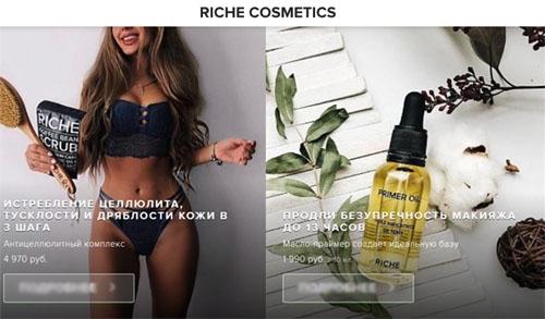 Интернет-магазин Riche Cosmetics