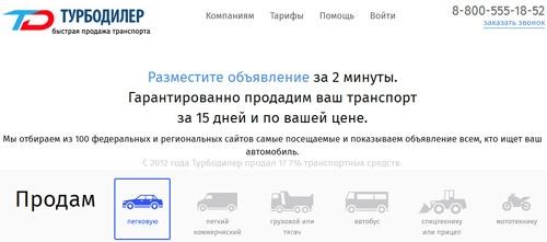 Продажа авто на Турбодилере