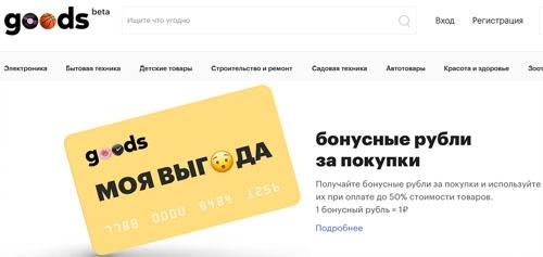 Интернет-магазин маркетплейса Гудс