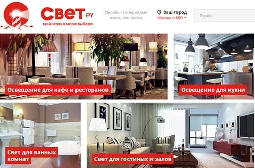Интернет-магазин Свет Ру