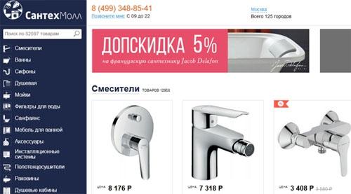 Интернет-магазин СантехМолл