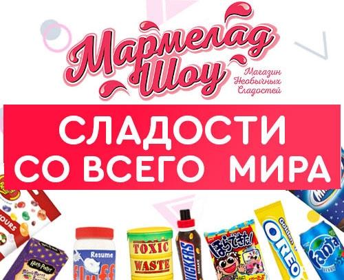 Интернет-магазин Мармелад Шоу